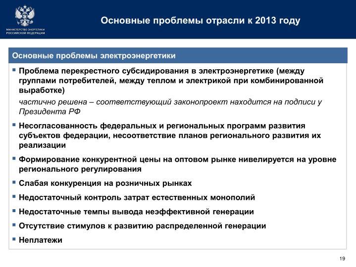 Основные проблемы отрасли к 2013 году