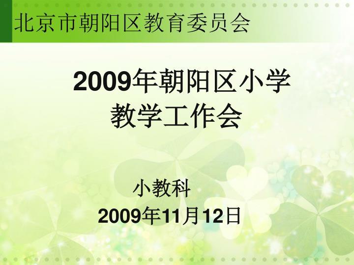 北京市朝阳区教育委员会