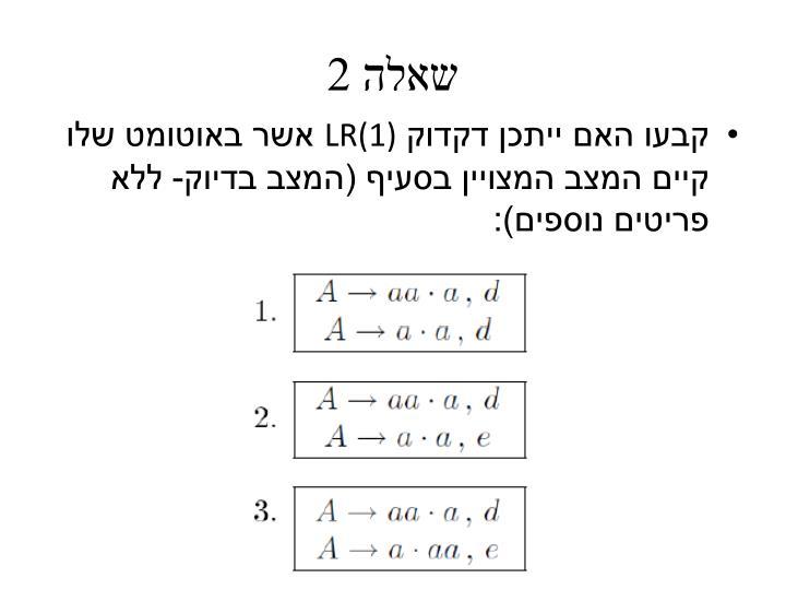 שאלה 2