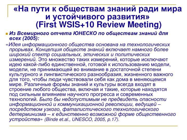 Из Всемирного отчета ЮНЕСКО по обществам знаний для всех (2005):