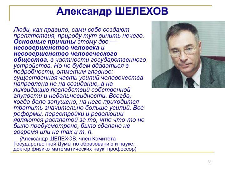 Александр ШЕЛЕХОВ