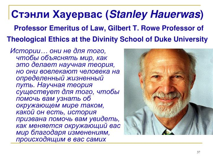 Стэнли Хауервас (