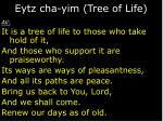 eytz cha yim tree of life1