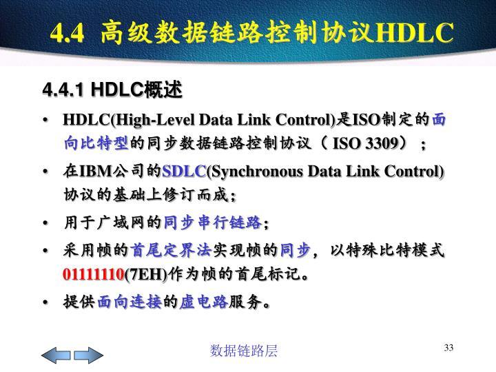 4.4.1 HDLC