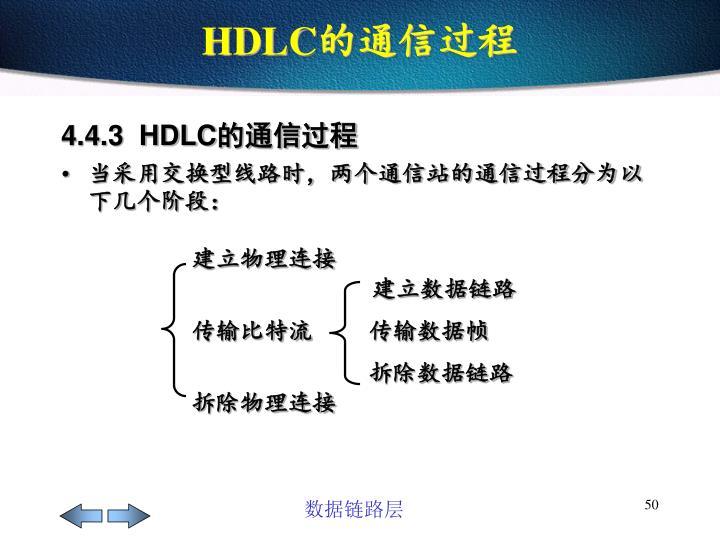 4.4.3  HDLC
