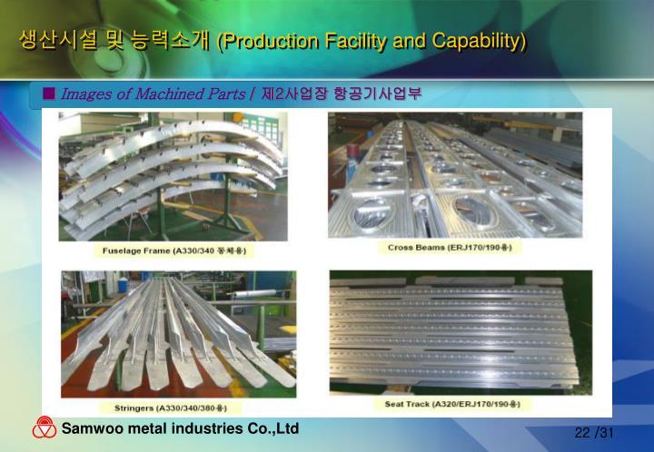 생산시설 및 능력소개