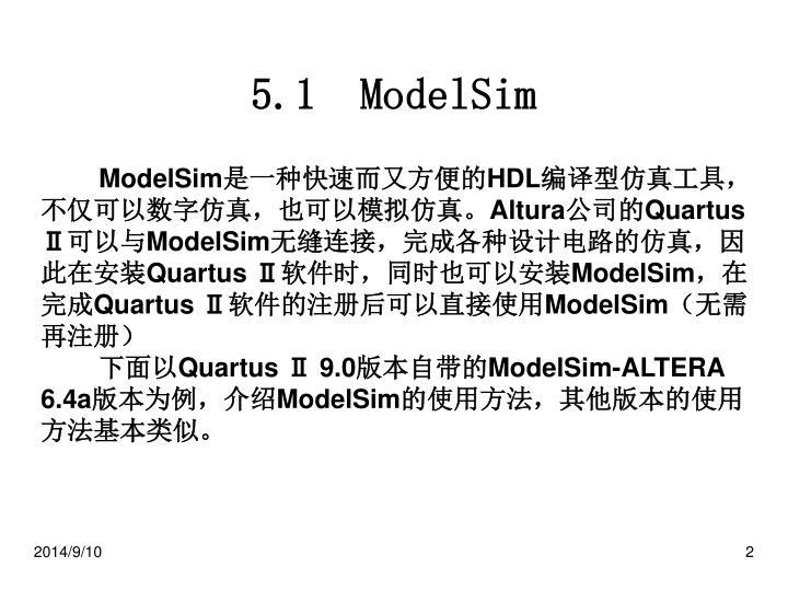 5.1  ModelSim