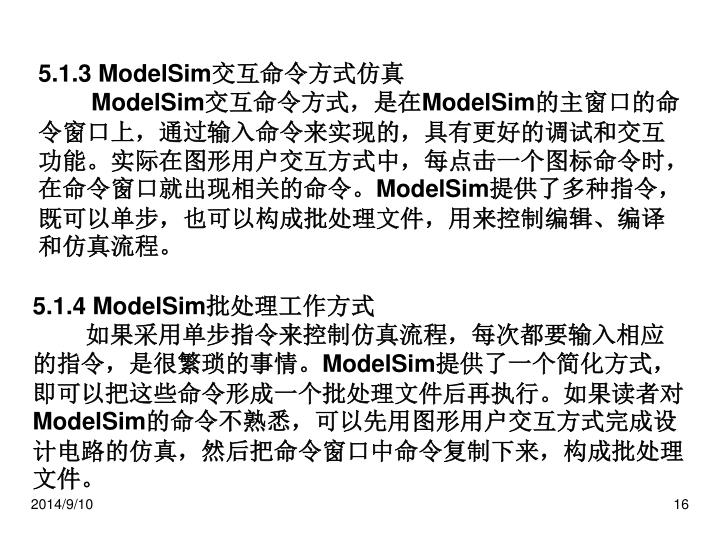 5.1.3 ModelSim