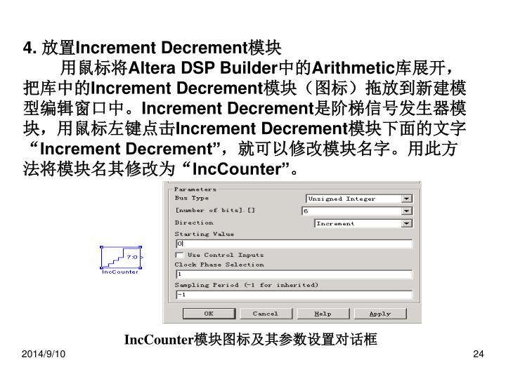 IncCounter