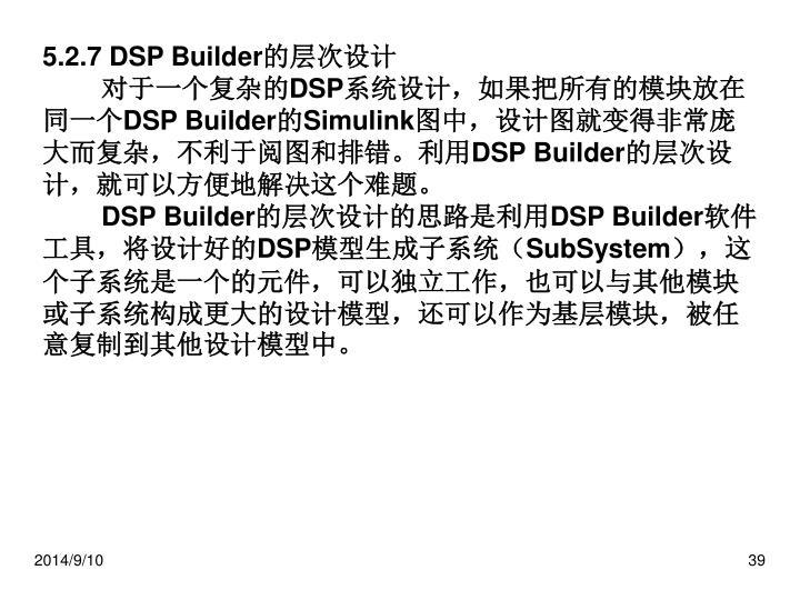 5.2.7 DSP Builder