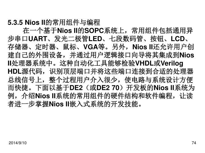 5.3.5 Nios II