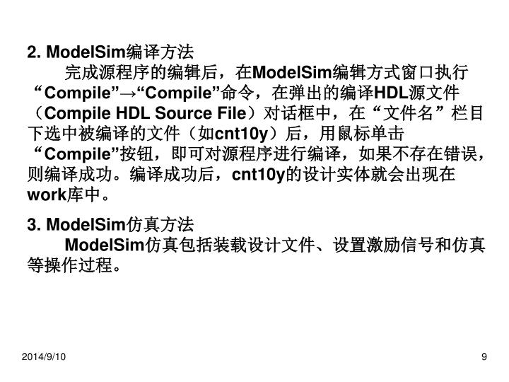 2. ModelSim