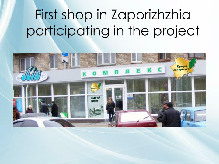 First shop in Zaporizhzhia participating in the project