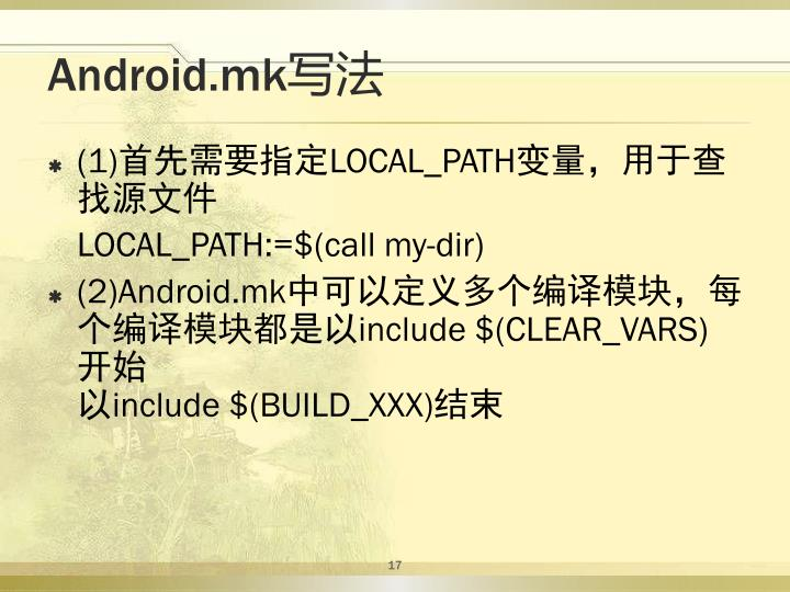 Android.mk