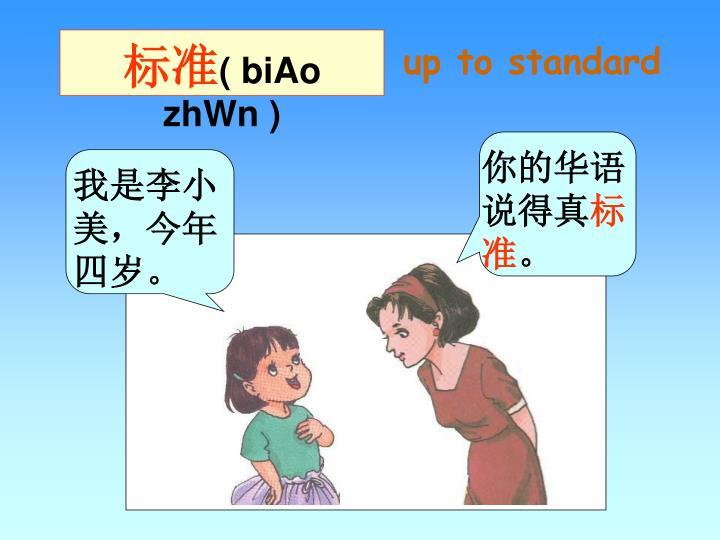 你的华语说得真