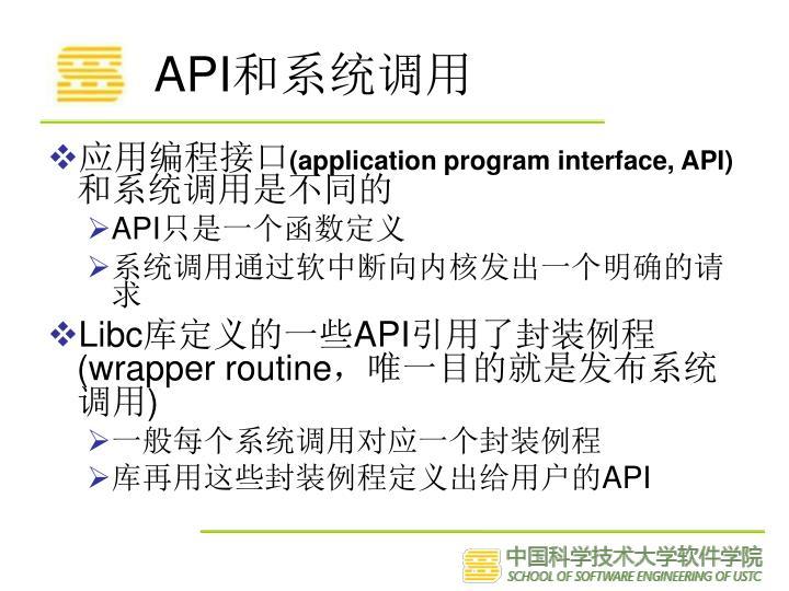 API和系统调用