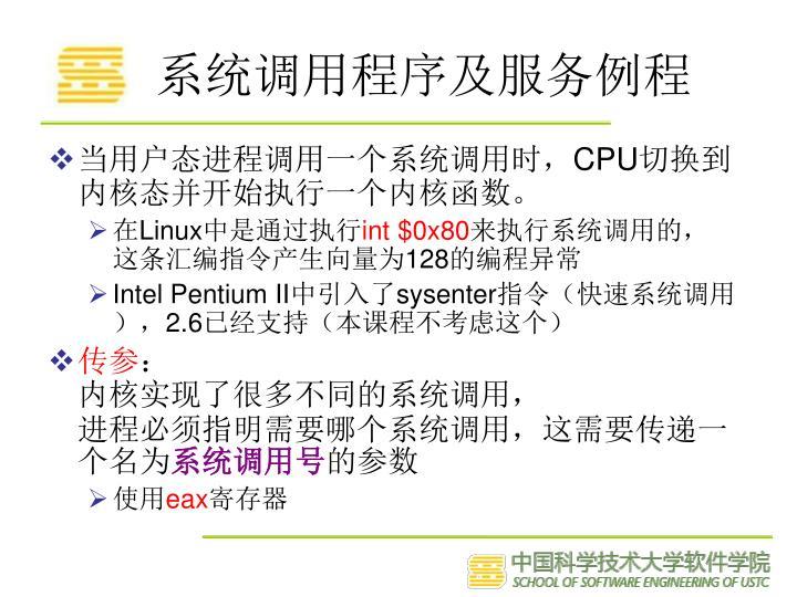 系统调用程序及服务例程