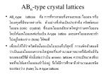 ab n type crystal lattices