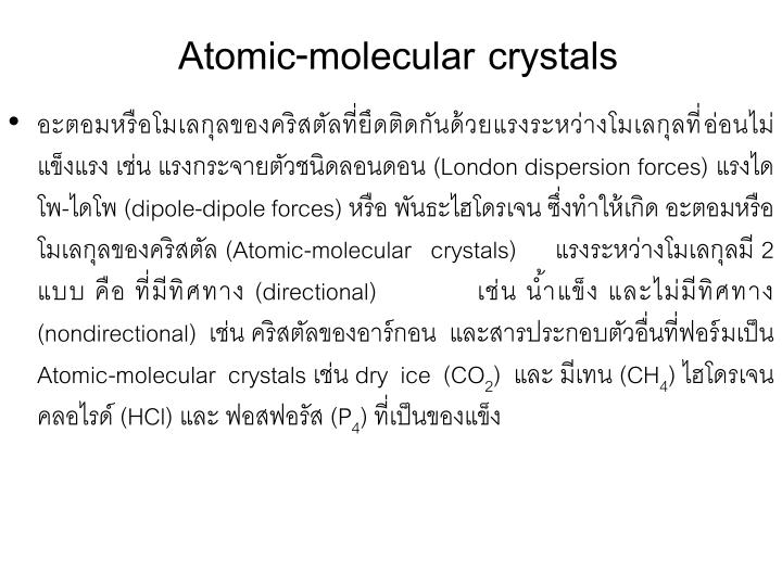 Atomic-molecular crystals