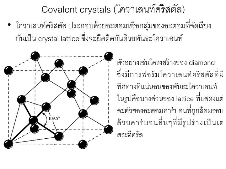 Covalent crystals