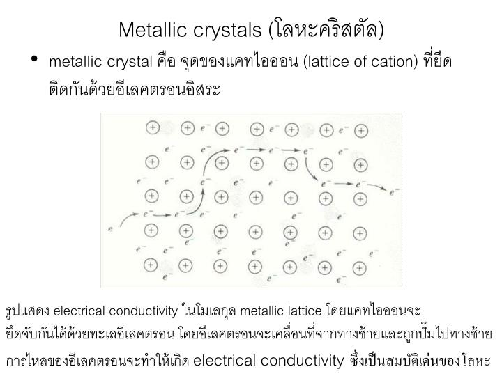 Metallic crystals