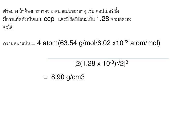 ตัวอย่าง ถ้าต้องการหาความหนาแน่นของธาตุ เช่น คอปเปอร์ ซึ่ง