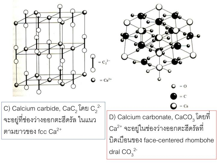 C) Calcium carbide, CaC