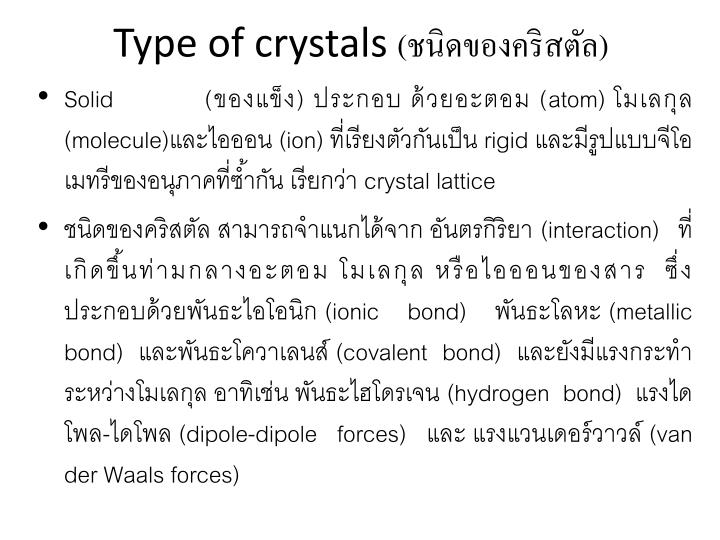 Type of crystals