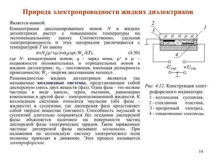 Природа электропроводности жидких диэлектриков