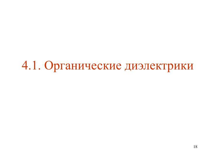 4.1. Органические диэлектрики