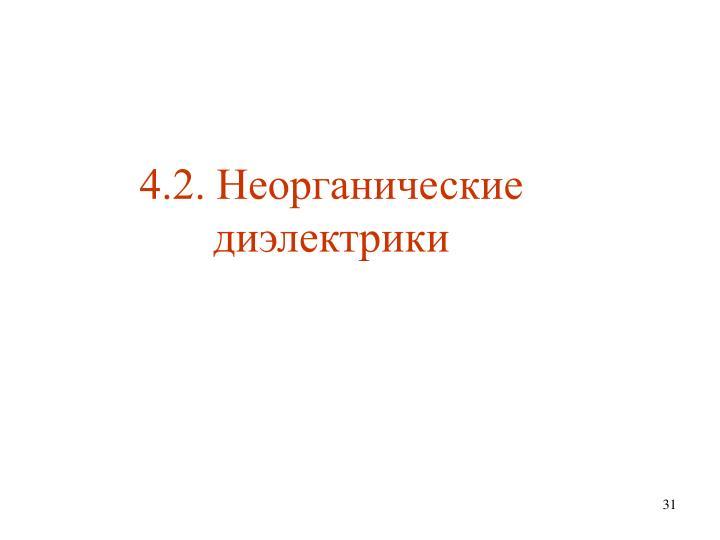 4.2. Неорганические диэлектрики