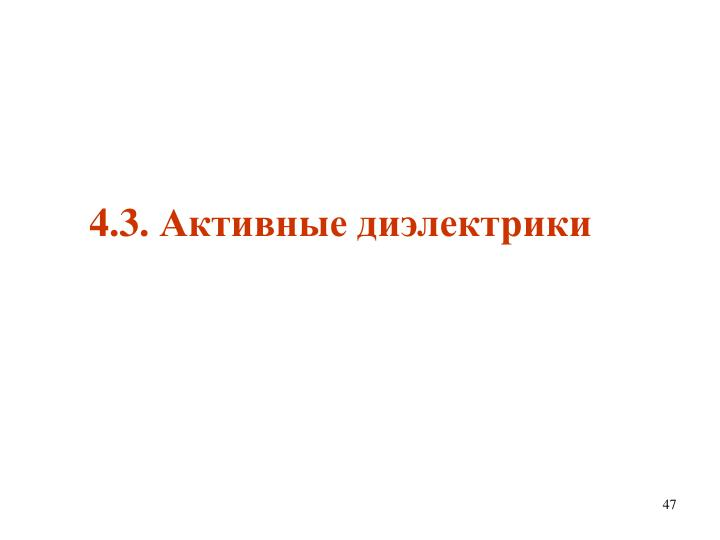 4.3. Активные диэлектрики