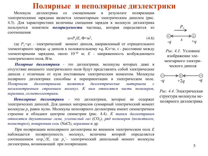 Полярные  и неполярные диэлектрики