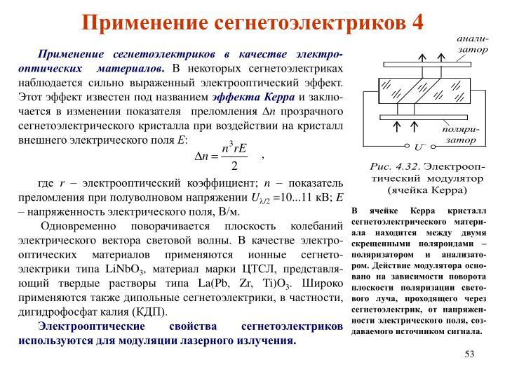 Применение сегнетоэлектриков