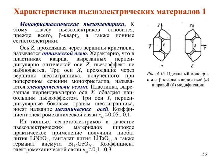 Характеристики пьезоэлектрических материалов 1