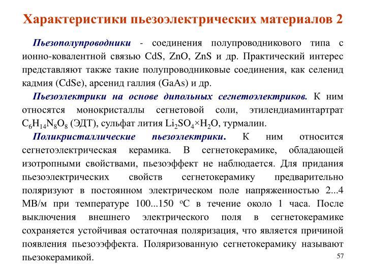 Характеристики пьезоэлектрических материалов 2