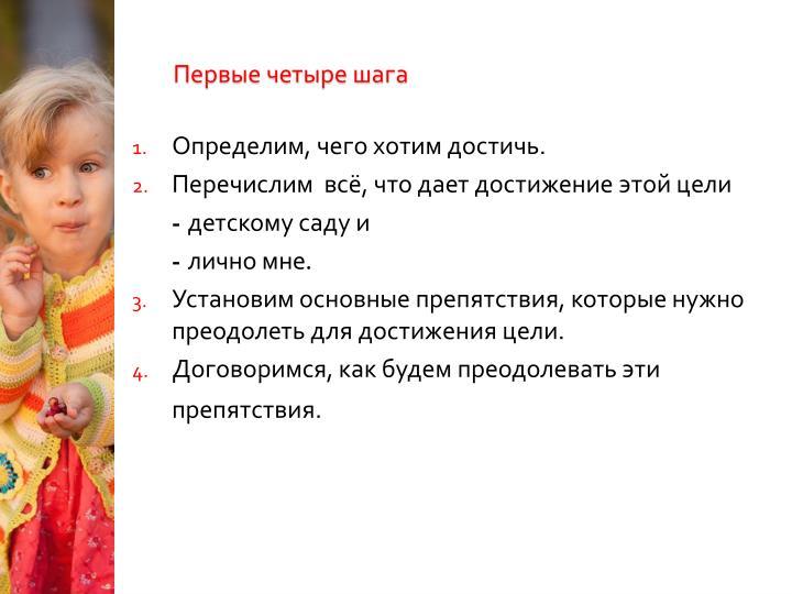Первые четыре шага