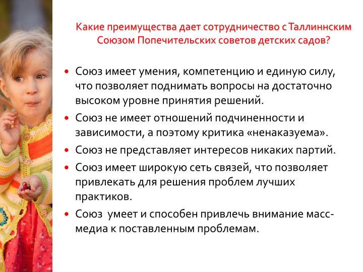 Какие преимущества дает сотрудничество с Таллиннским Союзом Попечительских советов детских садов?