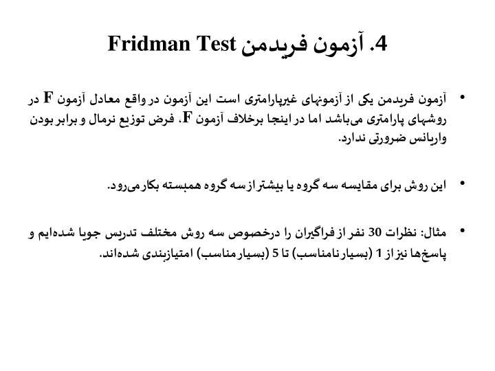 4. آزمون فریدمن