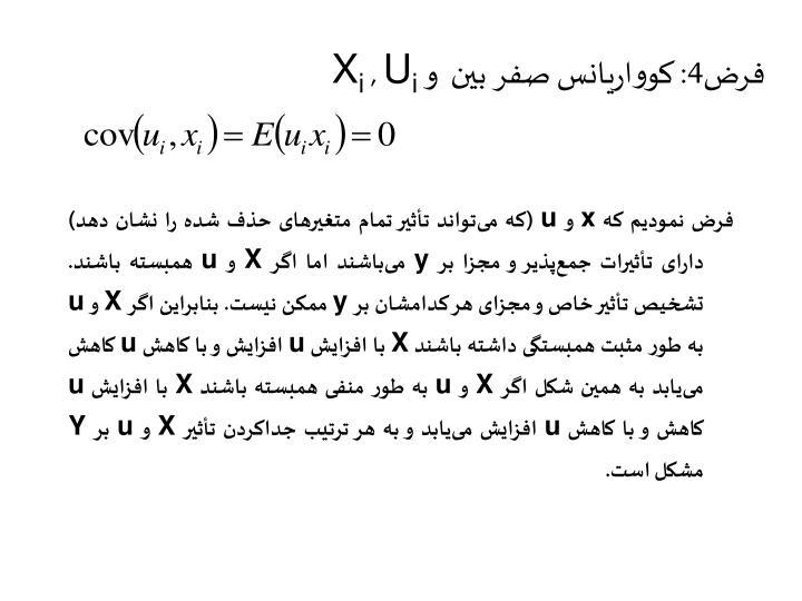 فرض4: کوواریانس صفر بین