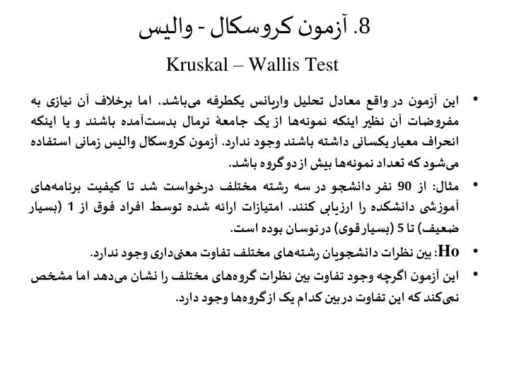 8. آزمون کروسکال - والیس