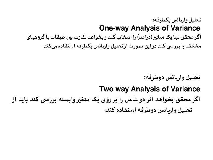 تحلیل واریانس یکطرفه:
