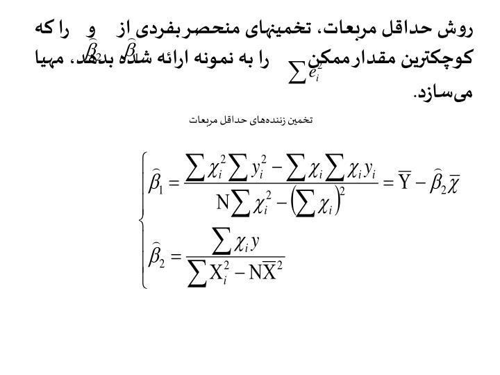 روش حداقل مربعات، تخمینهای منحصر بفردی از