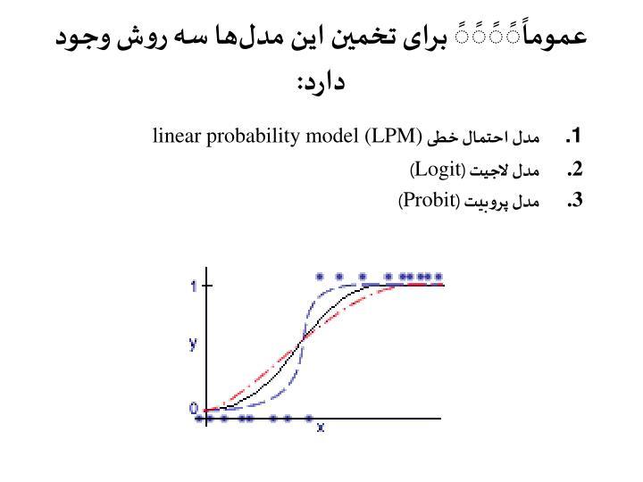 عموماًًًًً برای تخمین این مدلها سه روش وجود دارد: