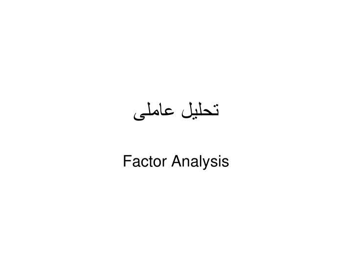 تحلیل عاملی