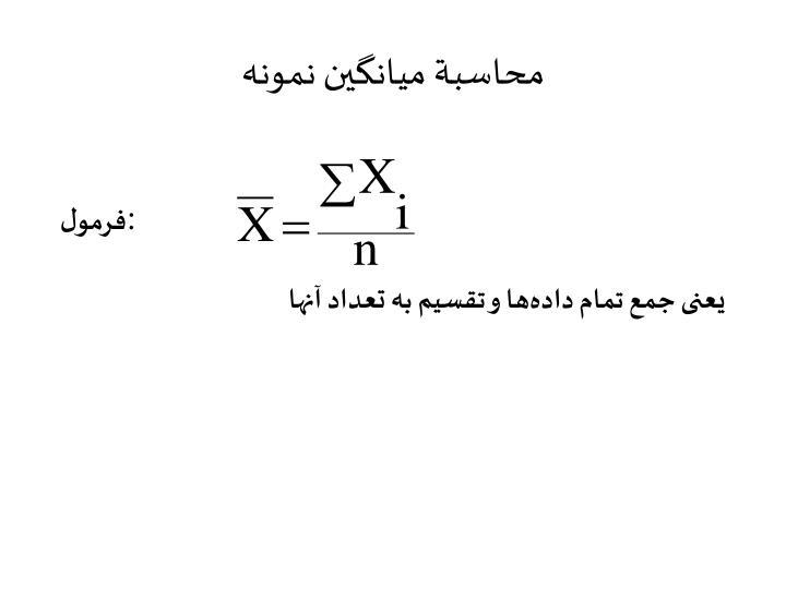 محاسبة میانگین نمونه