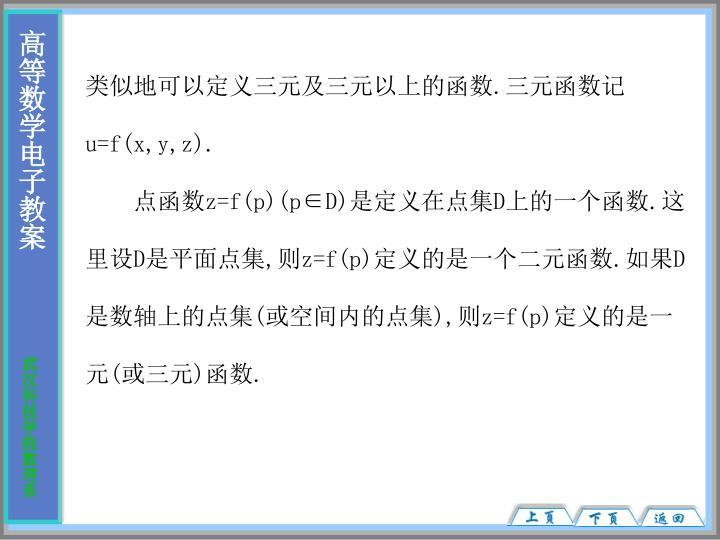 类似地可以定义三元及三元以上的函数