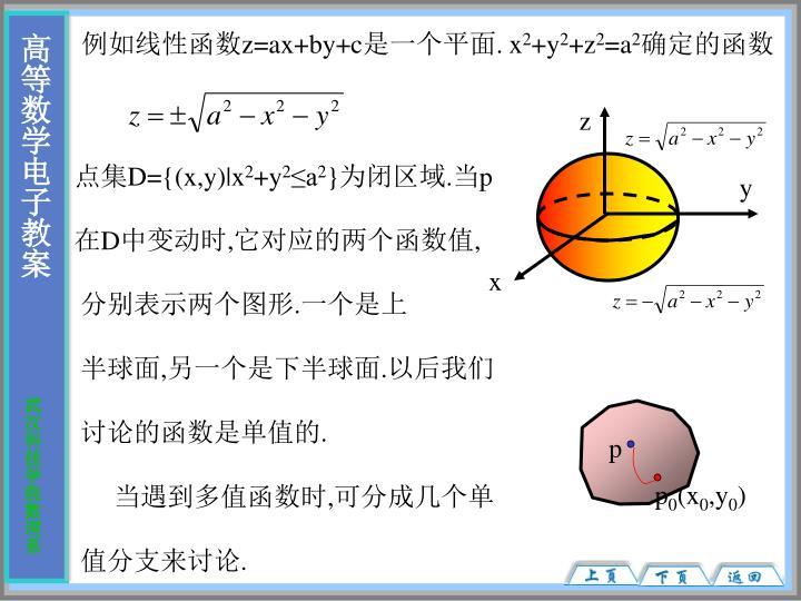 例如线性函数