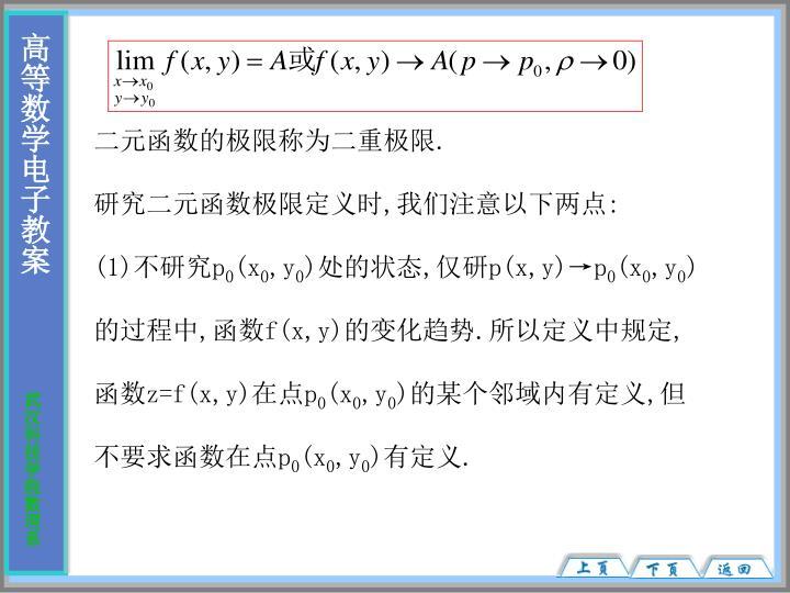 二元函数的极限称为二重极限