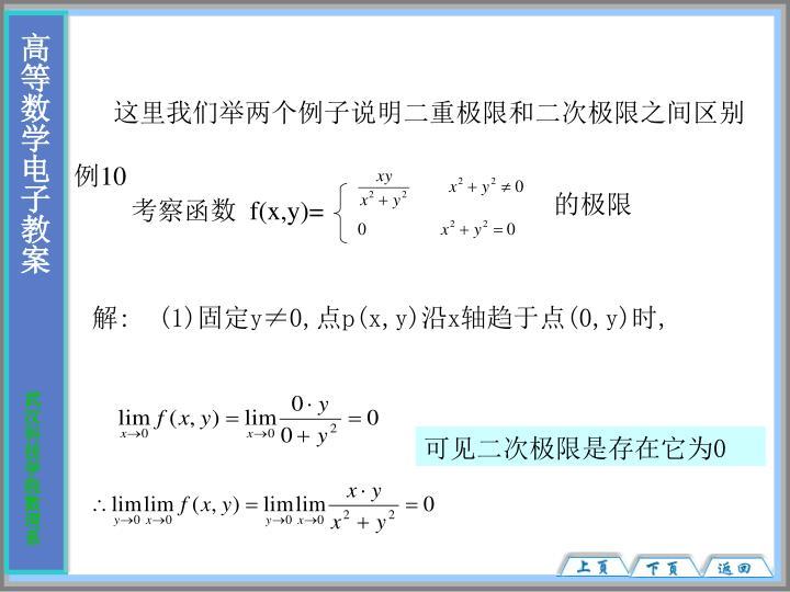 这里我们举两个例子说明二重极限和二次极限之间区别